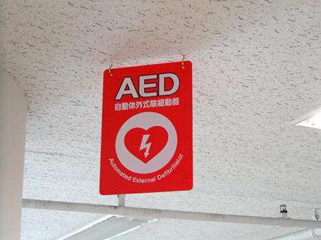 図2.AED設置場所にはAEDを示すパネルが表示されています