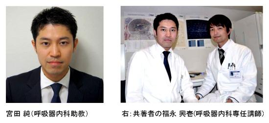 宮田 純(呼吸器内科助教) 右:共著者の福永 興壱(呼吸器内科専任講師)