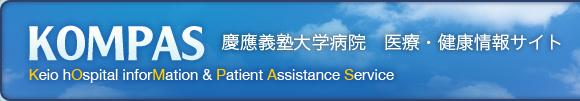 KOMPAS 慶應義塾大学病院 医療・健康情報サイト