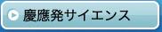 慶應発サイエンス