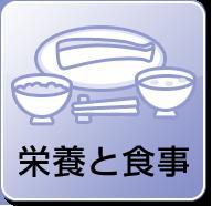 栄養と食事